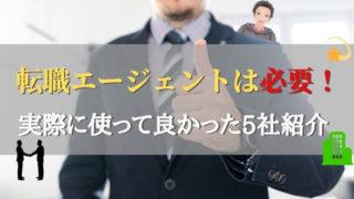 まとめ:転職エージェントは移住と合わせて需要が高まっている!
