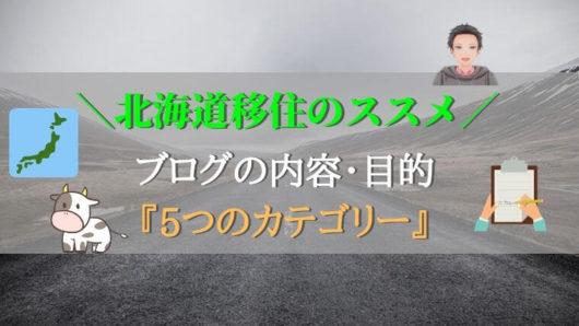 まとめ:北海道への移住ブログに興味があれば、ぜひ付いてきてください