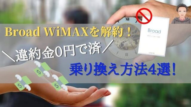 まとめ:Broad WiMAXを解約する前には注意点も