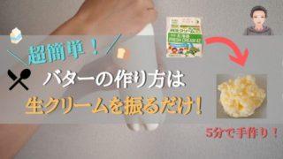 まとめ:バターは作り方と材料にこだわれば、手作りが市販の美味しさを超える!