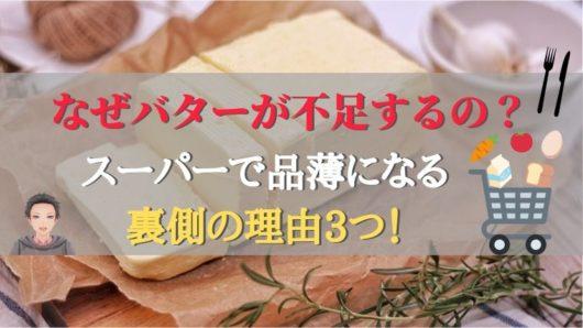 まとめ:2020年以降はバター不足が緩和される反面、国内産のバターは減少