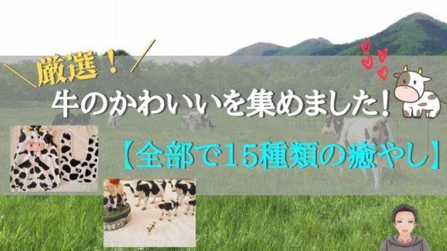 まとめ:牛のかわいいグッズは集めすぎに注意!
