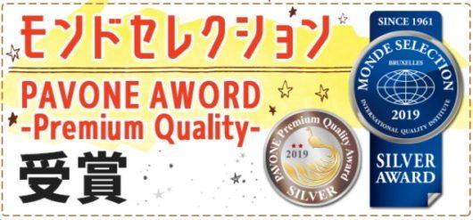 2019年のモンドセレクション&PAVONE AWARDを獲得