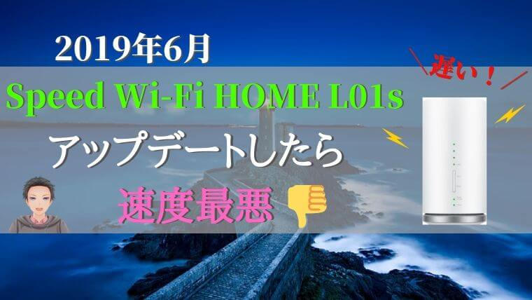 まとめ:Speed Wi-Fi HOME L01sが遅いのは諦めて、光回線でストレスフリーへ!