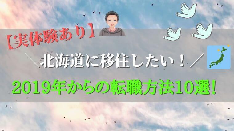 まとめ:北海道への移住と転職は自分に合った方法で!