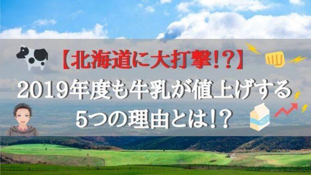 【2019年】牛乳の値上げには5つの理由が!?【品薄の原因も解説】