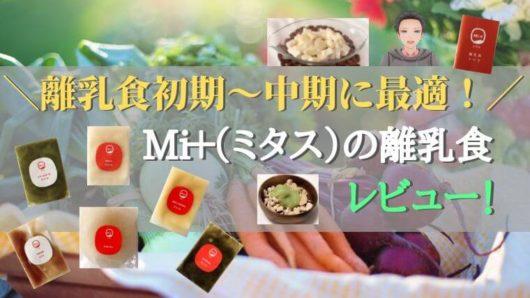 まとめ:Mi+(ミタス)は栄養面でのサポート力が高くて心強い!