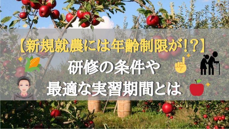 まとめ:新規就農を成功させる為にはリサーチを欠かさずに!