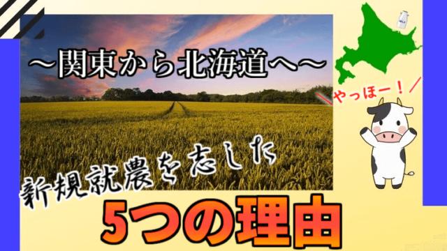 まとめ:新規就農は自然や動物と一緒に豊かな生活がしたい人におすすめ!