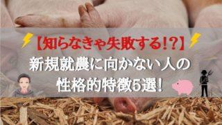 まとめ:新規就農を失敗せずに成功させるなら、誰にも負けない強い気持ちで!