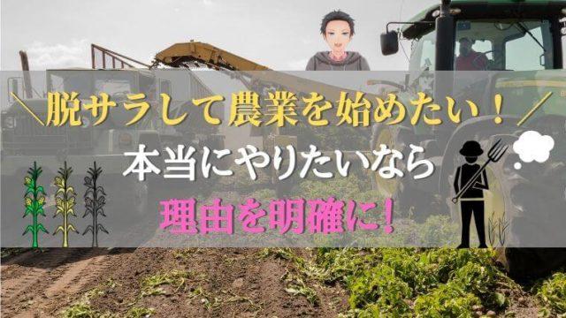 まとめ:脱サラ後には農業の他にも様々な選択肢がある