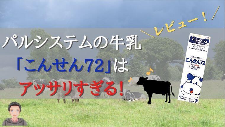 まとめ:パルシステムの牛乳「こんせん72」は、乳臭さが嫌いな人に最適!