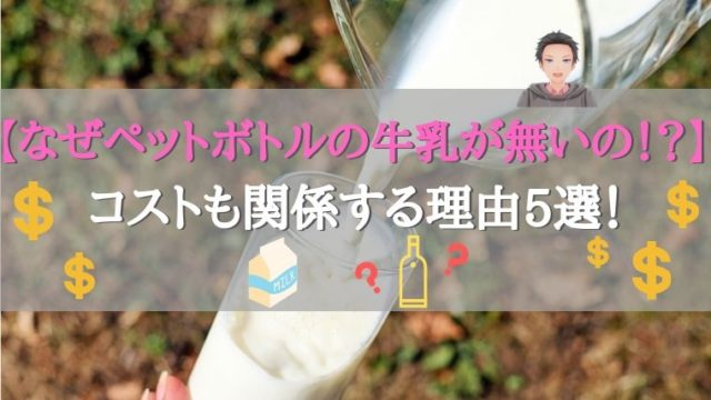 まとめ:牛乳は好み別に紙パック・瓶から容器を選ぶのがおすすめ!