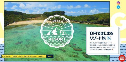 ハッシャダイリゾート:楽しさを重視したリゾートバイト