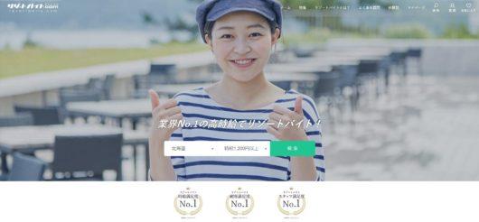 リゾートバイト.com:業界No.1の高時給