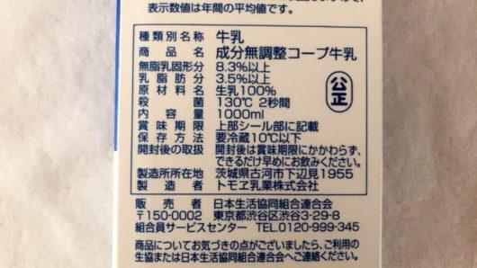 コープ牛乳の産地は茨城県