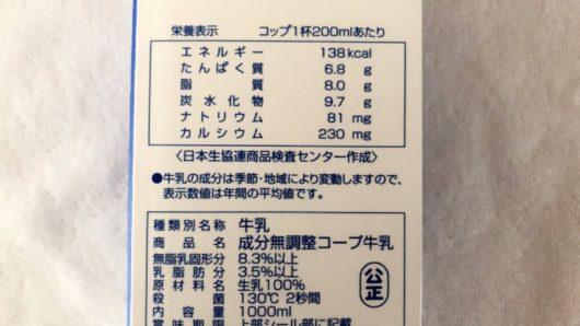 コープ牛乳に含まれる栄養成分
