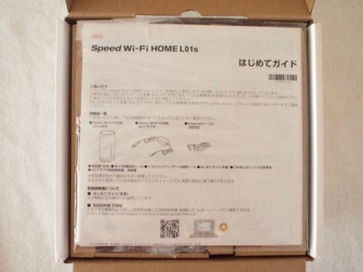 Speed Wi-Fi HOME L01sだけじゃない!「他のWi-Fiも遅くなる不具合多発」