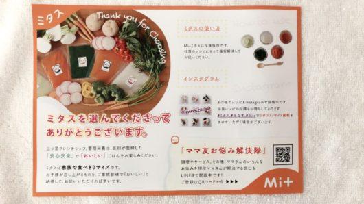 Mi+(ミタス)の紹介・おやさい便り
