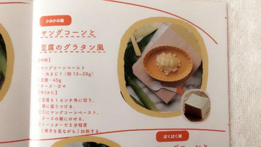 ヤングコーンと豆腐のグラタン風