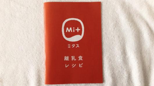 Mi+(ミタス)のベビーフードを試すなら、離乳食開始から始めた方が良い話
