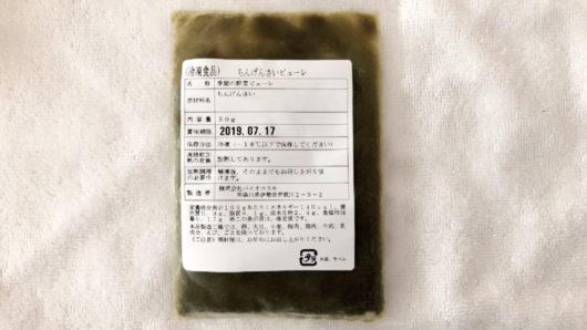 ちんげんさいピューレ(50g)