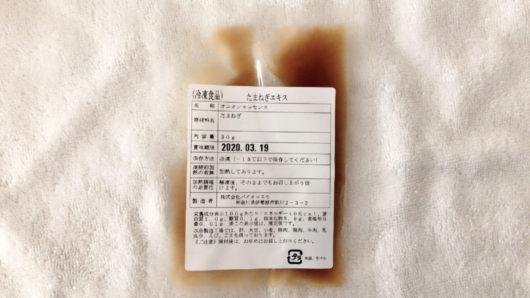 たまねぎエキス(30g)