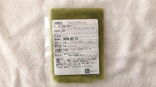 ぐりーんぴーすピューレ(50g)
