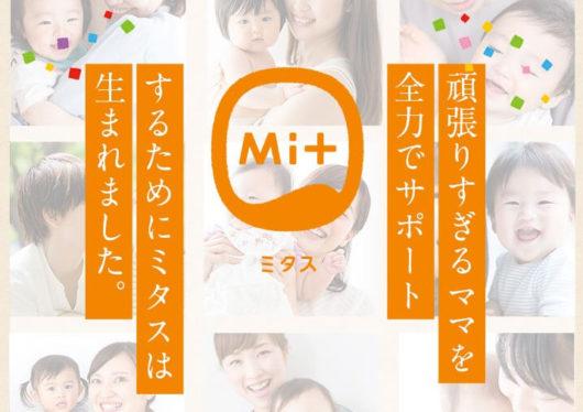 Mi+(ミタス)のベビーフードについて「特徴を簡単に」