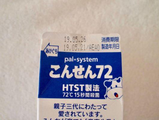 パルシステムの牛乳「こんせん72」の賞味期限(消費期限)はどのくらい?
