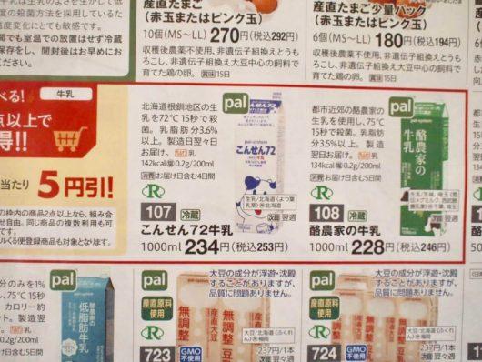 パルシステムの牛乳「こんせん72」は値段が高い!「北海道の根釧地区ブランド」