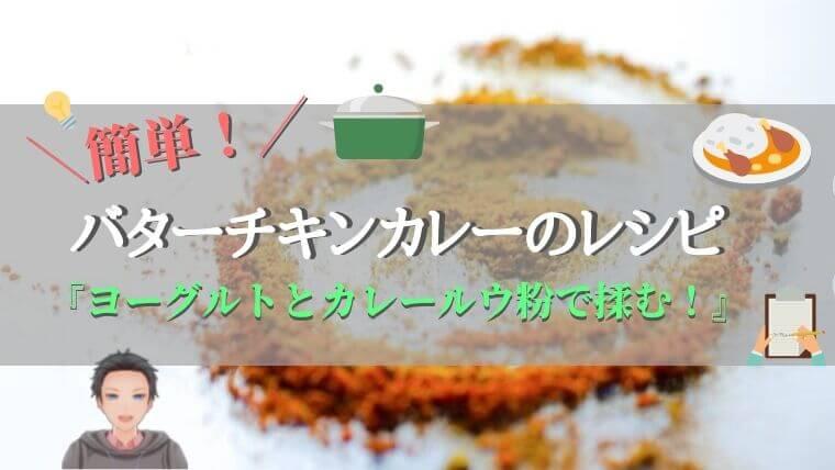 【簡単】バターチキンカレーのレシピ【ヨーグルトとカレー粉で揉む!】