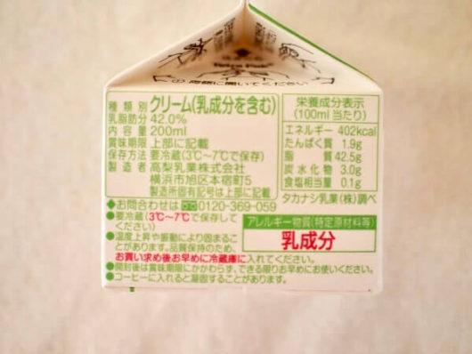 北海道純生クリーム種類別:クリーム(乳成分を含む)