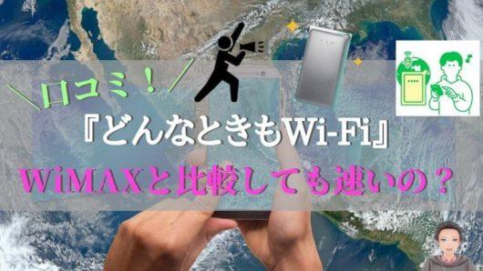 まとめ:どんなときもWi-Fiは自分の使用目的によって選ぶべき!