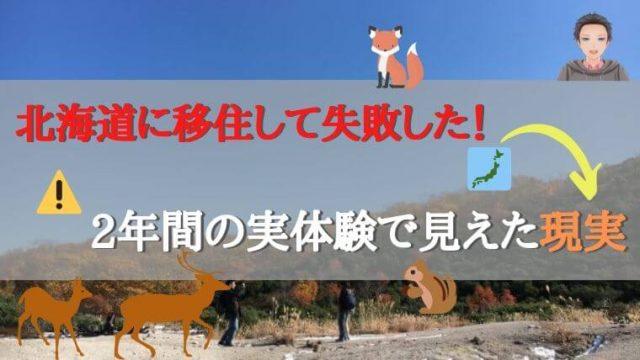 まとめ:北海道に移住して1年間住めば、失敗の現実が分かる!