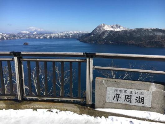 北海道川上郡『摩周湖』