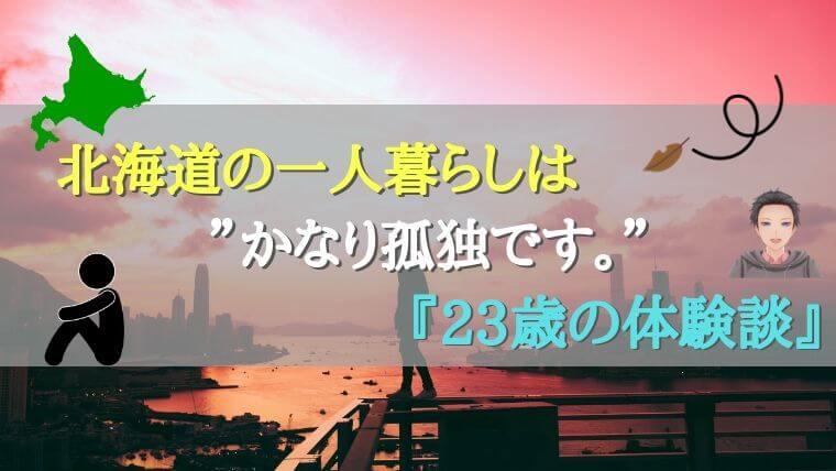 まとめ:北海道への移住は、一人暮らしでもなんとかなる