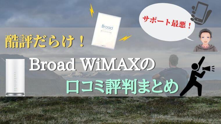 【酷評】Broad WiMAXの口コミ・評判まとめ【サポートがクソで解約】