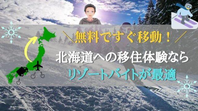 まとめ:北海道に移住する前に、リゾートバイトで体験するべき