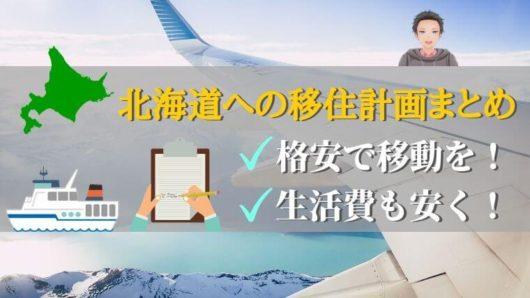 """まとめ:北海道への移住計画は""""どれだけ安くできるか?""""が肝心"""