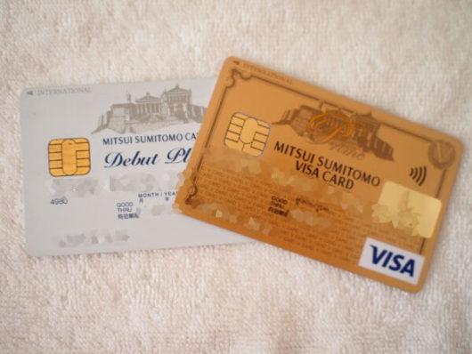 クレジットカードのポイントを使って、利用料から値引き【三井住友VISAのiD】