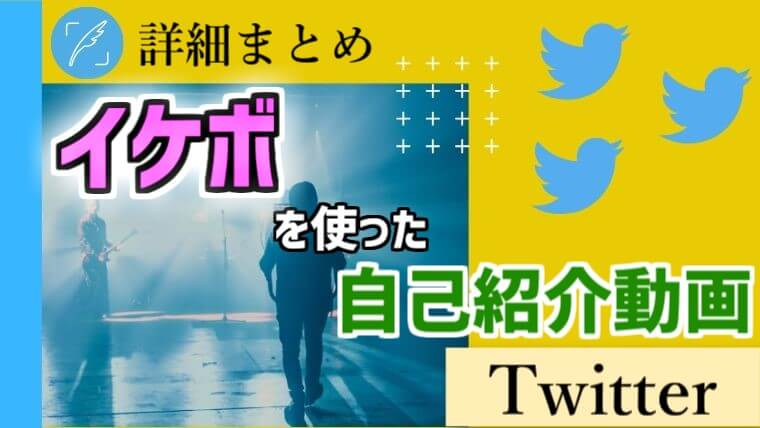 まとめ:紹介動画について、お問い合わせはお気軽にTwitterのDMへ